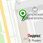 Местоположение компании Калужский двигатель