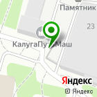 Местоположение компании Калужский транспортно-технологический техникум им. А.Т. Карпова