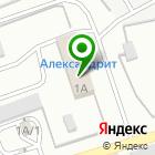 Местоположение компании Александрит