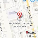 Администрация городского поселения Северный