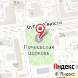 Храм Почаевской иконы Божьей Матери