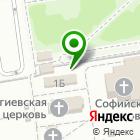Местоположение компании Церковная лавка, Храм святых мучениц Веры, Надежды, Любови и матери их Софии