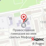 Православная гимназия во имя святителей Мефодия и Кирилла