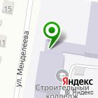 Местоположение компании Белгородский строительный колледж