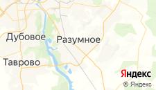 Гостиницы города Разумное на карте