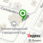 Местоположение компании Звенигородский городской суд