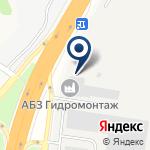 Компания АБЗ Гидромонтаж на карте