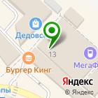 Местоположение компании Магазин канцелярских товаров