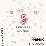 Храм Всемилостивого Спаса в Андреевке