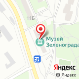 Государственный Зеленоградский историко-краеведческий музей