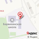 Администрация сельского поселения Барвихинское