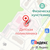 Троицкая центральная городская больница