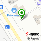 Местоположение компании Ромашка