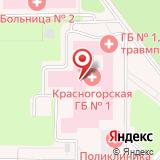 Красногорское районное судебно-медицинское отделение