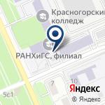 Компания Российская академия народного хозяйства и государственной службы при Президенте РФ на карте