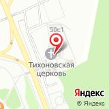 Храм Святителя Тихона Патриарха Всероссийского