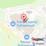 Тойота Центр Рублевский