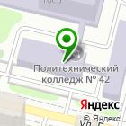 Местоположение компании Политехнический колледж №42