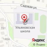 Ульяновская средняя общеобразовательная школа