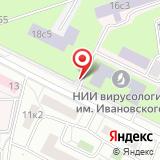НИИ вирусологии им. Д.И. Ивановского