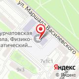 Средняя общеобразовательная школа №1189 им. И.В. Курчатова