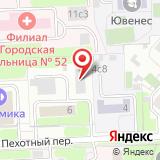 Межрегиональное управление №1 Федерального медико-биологического агентства России