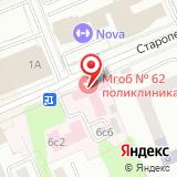 Московская городская онкологическая больница №62