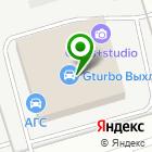 Местоположение компании Акрилпрофсервис