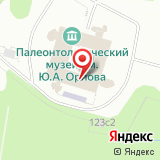 Палеонтологический институт им. А.А. Борисяка РАН