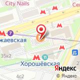 Магазин автозапчастей на Хорошёвском шоссе