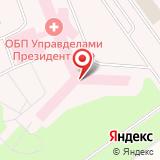 Объединенная больница с поликлиникой при Управлении делами Президента РФ