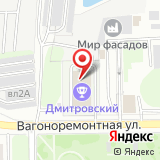 Дмитровский