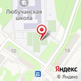 Любучанская средняя общеобразовательная школа