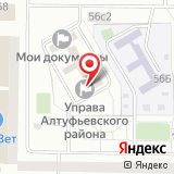 Управа Алтуфьевского района