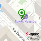 Местоположение компании Союз кинологических организаций России