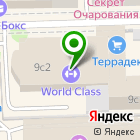 Местоположение компании World Class