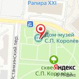 Мемориальный дом-музей академика С.П. Королёва