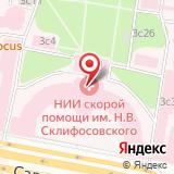 Научно-практический институт скорой помощи им. Н.В. Склифосовского