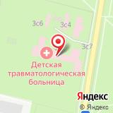 Московская областная детская клиническая травматолого-ортопедическая больница восстановительного лечения