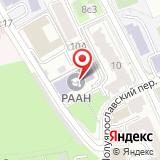 Московское адвокатское агентство №2