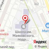 Начальная школа при гимназии №1274 им. В.В. Маяковского