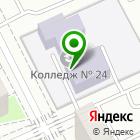 Местоположение компании Технологический колледж №24