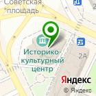 Местоположение компании Районный историко-культурный центр