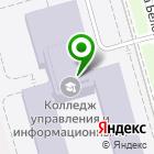 Местоположение компании Отделение управления и информационных технологий