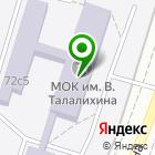 Местоположение компании Московский образовательный комплекс им. В. Талалихина с дошкольным отделением
