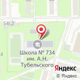 Центр образования №734
