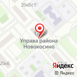 Управа района Новокосино