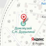 Мемориальный дом-музей С.Н. Дурылина