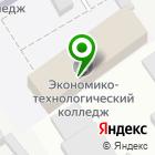 Местоположение компании Экономико-технологический колледж