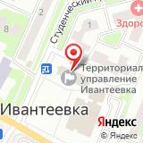 Администрация городского округа Ивантеевка